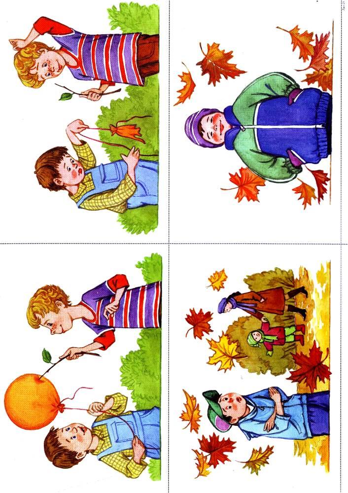 последовательные серии картинок детям
